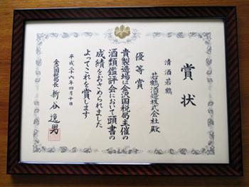 平成25年酒造年度金沢国税局酒類鑑評会優等賞を受賞
