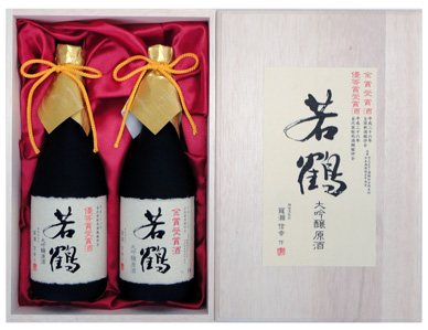 平成26年 全国新酒鑑評会 金賞受賞酒 「若鶴(大吟醸・原酒)」