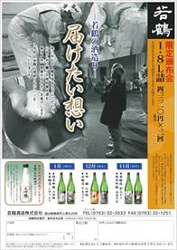 限定頒布会「届けたい想い~若鶴の酒造り~」のご案内