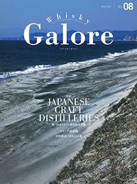 三郎丸蒸留所が雑誌「Whisky Galore Vol.8」に掲載されました。