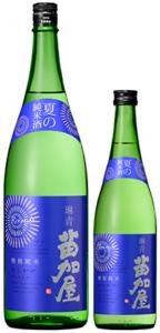 苗加屋 特別純米 琳青 夏の純米酒