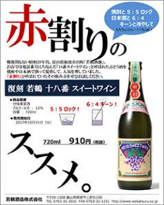 復刻 若鶴 18番 スイートワイン チラシ