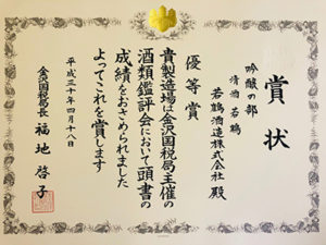 平成29酒造年度金沢国税局酒類鑑評会にて優等賞を受賞
